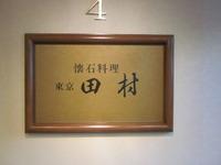 東京 田村