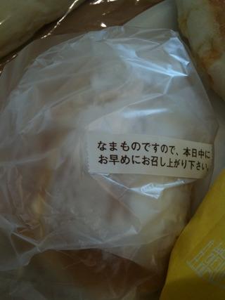 カルボナーラパン♪ 小麦の森♪