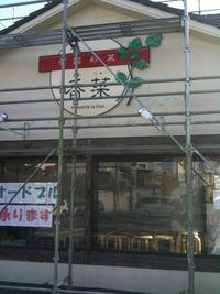 ボリューム満点日替わりランチ♪ 中国彩菜 香菜♪