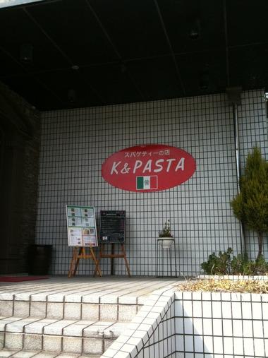 ちょっとリッチなパスタランチ♪  K&PASTA♪
