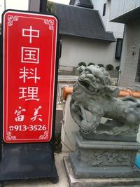 なんでもっと早く来なかったんだろうと思った中華料理屋さん♪