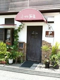 東京人も吠えまくったランチ♪ 小さな厨房♪