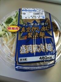 こしが違う!盛岡風冷麺♪