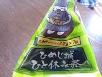 ひめじ城ひと休み茶