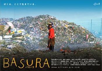 映画BASURA
