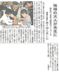 未来ビジョン会議@加古川JC #2
