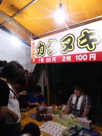 高砂 祇園祭♪