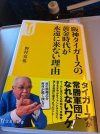 阪神タイガースの黄金時代が永遠に来ない理由…野村克也 著