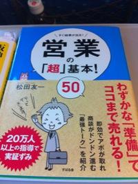 『読書』営業の「超」基本!50…松田友一