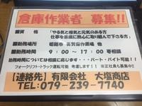 【仕事のメンバー募集】…英賀保の倉庫作業者  募集しています!!