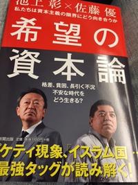 希望の資本論…池上彰✖️佐藤優