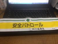 【大塩商店 ニュース】緊急!!荷物を配送中に養生していた板を。