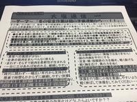 12月のニュースレター…冬の安全作業は朝の準備運動から…!!