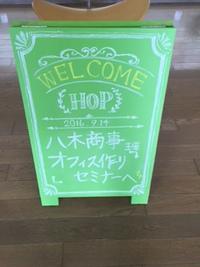 八木商事  オフィス作りセミナーに行ってきました。