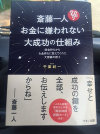 【読書】斎藤一人   お金に嫌われない大成功の仕組み  千葉純一著