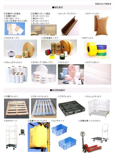 包装・梱包資材販売・・・取り扱い品目です。