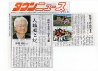 中村茂信さん、おめでとう!