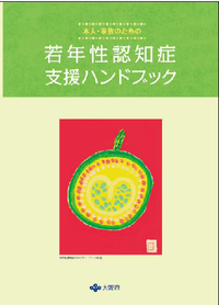 大阪府 若年性認知症支援ハンドブック