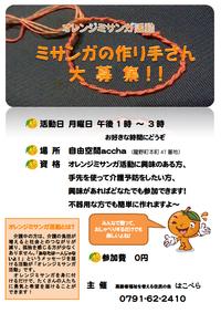 オレンジミサンガ作り手募集!