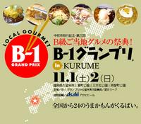 B-1グランプリ☆クルメでグルメ!!