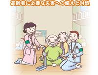 高齢者に必要な災害への備えと対処
