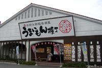 うまいもん横町 姫路東店