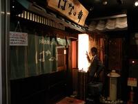 はなの舞 姫路駅前店