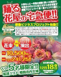 踊る花屋の宅急便!!