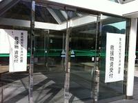 姫路市 救援物資受付。