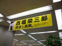 西堀栄三郎展。