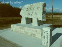 石碑と石標