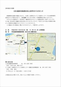 遺跡発掘現地説明会のお知らせ