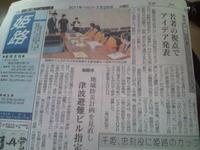 新聞掲載☆
