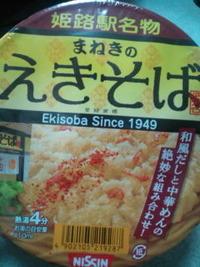 えきそば☆カップ麺