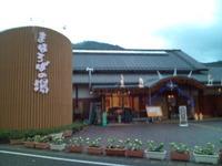 まほろばの湯☆宍粟市