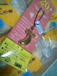20周年☆東京バナナストラップ