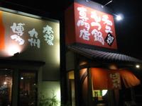 博多にわか  in 兵庫 加古川