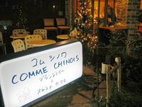 ブランジェリー コム・シノワ  in 兵庫 神戸三宮