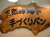 パン工房 ログ  in 兵庫 神戸市北区