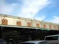 曽根駅前総合市場 ~ 兵庫 曽根