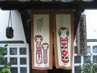 日本玩具博物館  in 兵庫 香寺町