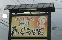 真心うどん  in 兵庫 高砂