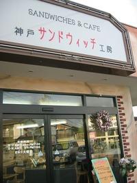 神戸サンドウィッチ工房  in 兵庫 高砂