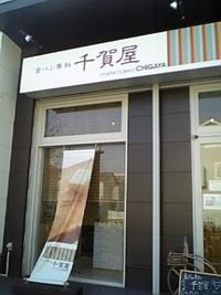 食パン専科 千賀屋  in 兵庫 東加古川