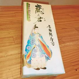 高級白米鯖寿司 「嵐の君」