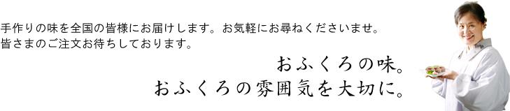 おおつぼは、東加古川にある和食割烹居酒屋です。おふくろの味・おふくろの雰囲気を大切にする おおつぼでは、高級鯖寿司や焼鯖寿司など、手作りのおふくろの味を全国の皆様にお届けしております。お気軽にお尋ねくださいませ。皆さまのご注文お待ちしております。