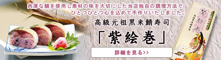 高級元祖黒米鯖寿司 「紫絵巻」 肉厚な鯖を使用し、素材の味を大切にした当店独自の調理方法で、ひとつひとつ心を込めて手作りいたしました。