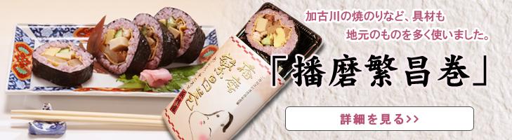 播磨繁昌巻 加古川の焼のり、高砂のあなご、具材も地元のものを多く使用しています。ほんのり紫の酢飯とあざやかな黄色の錦糸巻きで巻きました。