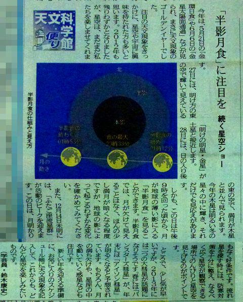 神戸新聞に載ってました