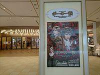 宝塚歌劇「ポーの一族」